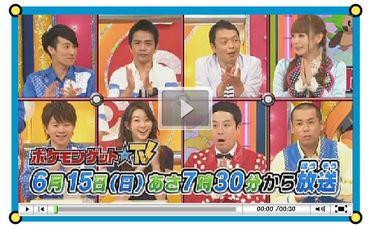 ポケモンゲットT V 6月15日