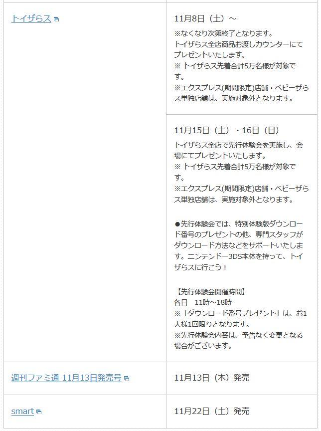 ポケモンオメガルビー体験版無料配布