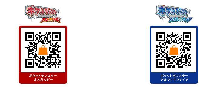 ポケモンORAS ver1.3バージョンアップ