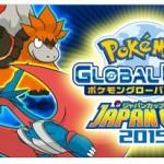 ポケモンORAS PGLジャパンカップ2015参加賞がマスターボール