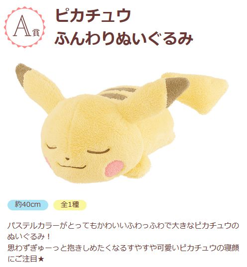 pokemon collectionくじ 2017 A賞
