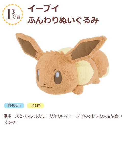 pokemon collectionくじ 2017 B賞